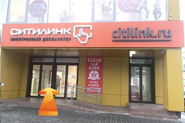 Ситилинк г. Дзержинск, проспект Циалковского 32