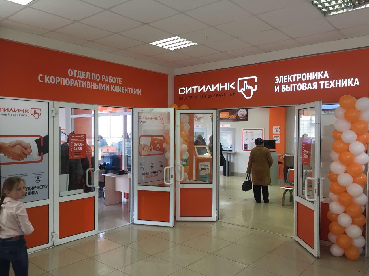 Магазин Ситилинк Георгиевск