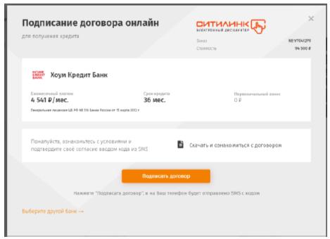 Кредит онлайн в ситилинк банк взять кредит в тюмени