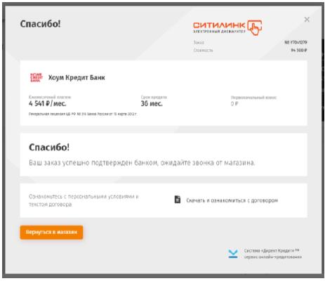 ситилинк оформить кредит онлайн совкомбанк номер кредита